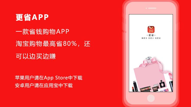 更省App下载