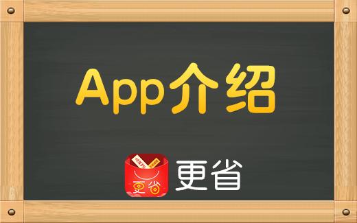 更省App介绍