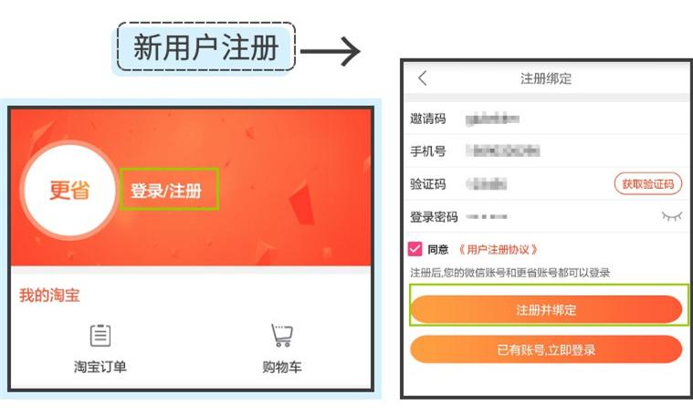 更省App更新解读(v2.2.0)