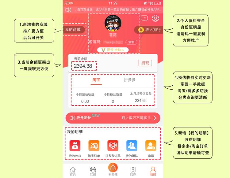 更省App重大更新解读(v2.3.0)