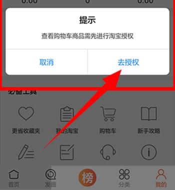 更省App独家省钱秘诀之购物车的秘密