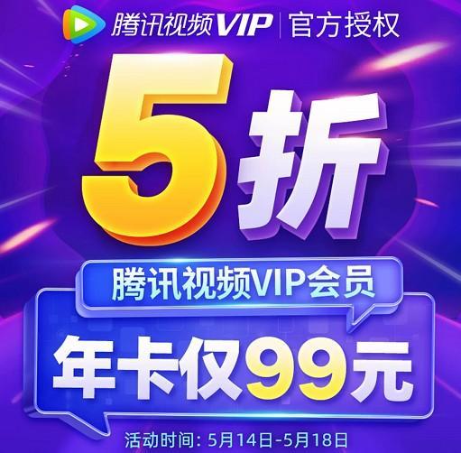腾讯视频VIP会员12个月年卡限时五折