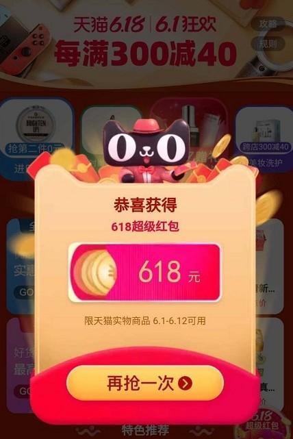 2020天猫618超级红包开抢:最高618元 一天3次