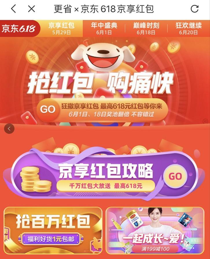 2020京东618超级红包开抢:最高618元 一天3次
