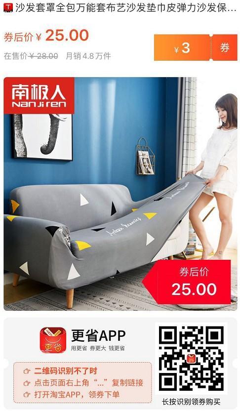 更省今日优惠好物推荐——沙发垫