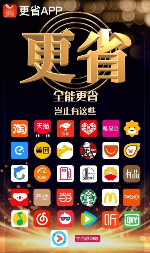 更省App是什么?更省邀请码是什么?